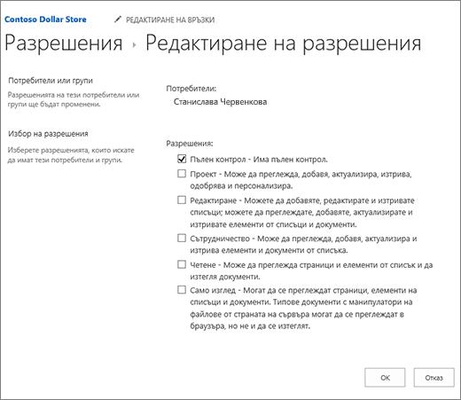"""Промяна на нивата на permisison в диалоговия прозорец """"разрешения"""""""