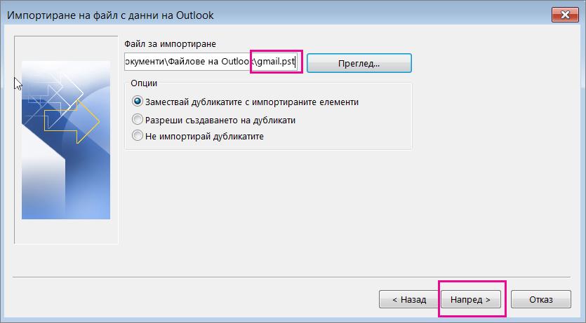 Изберете създадения от вас pst файл, така че да можете да го импортирате.