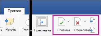"""В раздела """"Преглед""""са маркирани опциите за приемане, отхвърляне и продължаване напред"""