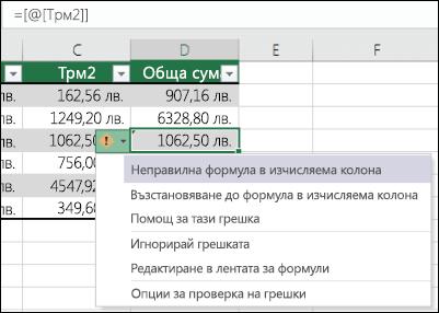 Несъвместима формула грешка уведомяване в таблица на Excel