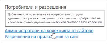 Администраторите на колекцията сайтове осветена под потребители и разрешения