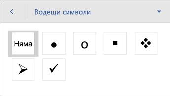 """Команда """"Водещи символи"""", показваща опциите за форматиране"""