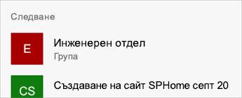 """Секция за сайтове """"Следвани"""" в раздела """"Сайтове"""""""