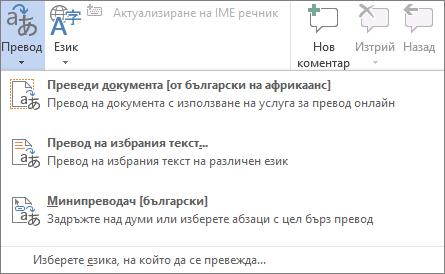Налични инструменти за превод в програмите на Office
