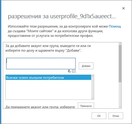 Диалоговия прозорец разрешения за управление кой може да създава OneDrive