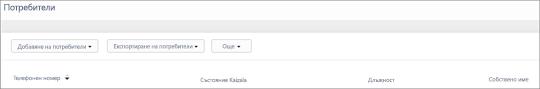 Екранна снимка: Добавяне на потребител Kaizala телефонен номер