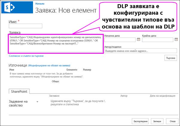 DLP заявка, която съдържа конфиденциална информация типове