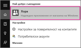 Въвеждане на хора в Windows 10
