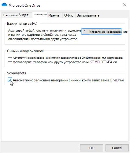"""Екранът """"Настройки на OneDrive"""", показващ панела за архивиране с отметнато квадратчето """"Автоматично записвай екранните снимки в OneDrive""""."""