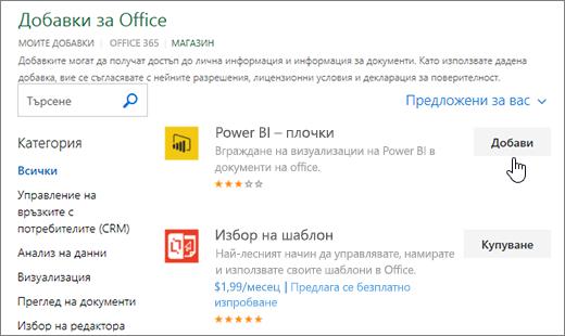 Екранна снимка на страницата на добавки за Office, където можете да изберете или потърсете добавка за Excel.