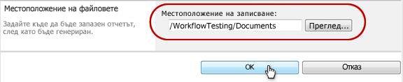 Щракване върху OK в мястото на записване на файла