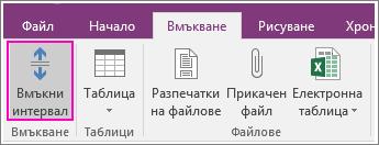 """Екранна снимка на бутона """"Вмъкване на интервал"""" в OneNote 2016."""