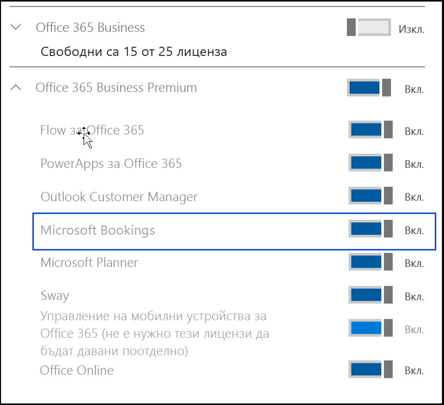 Заснемане на екрана, показваща Microsoft резервиране настройката, за да бъде изключен в в продукта лицензи на потребителя.