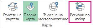 Региони по избор