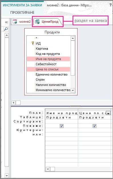 изглед на конструктора на заявки, осветяващ раздела за заявка