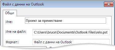 Диалоговият прозорец ''Файл с данни на Outlook''