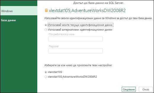 Power Query – Опция за задаване на идентификационни данни на ниво сървър
