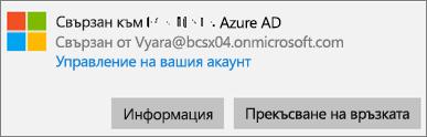 """Щракнете върху или докоснете """"Информация"""" в диалоговия прозорец """"Свързан към"""" на Azure AD."""