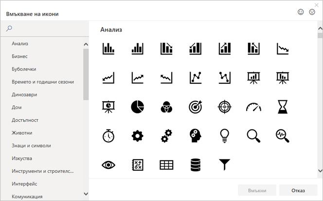 Можете да изберете икона за вмъкване от библиотеката с икони на Office