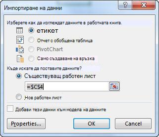 """Диалогов прозорец """"Импортиране на данни"""" в Excel"""