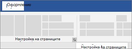 Настройка на страниците