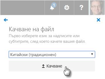 Потребителски интерфейс за качване на файлове webvtt.