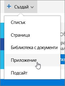 Сайт на съдържанието на ново меню с осветена приложение