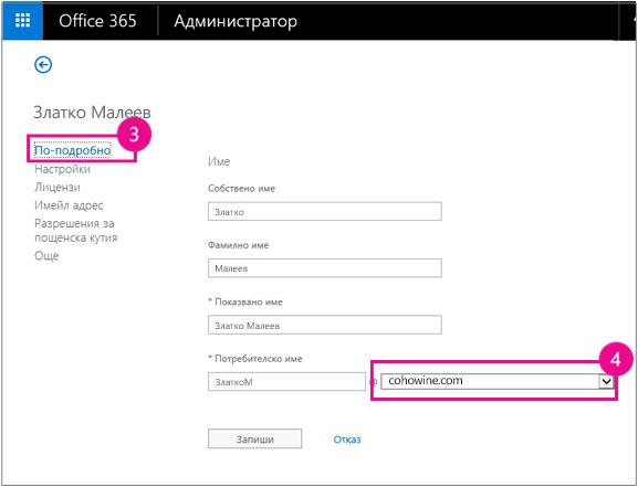 Промяна на името на домейн по време на процеса на активиране на Yammer