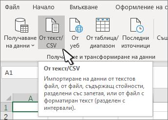 """Избиране на текст/CSV от раздела """"данни"""""""