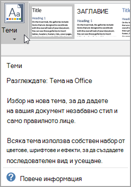 Опция за подобрено екранно пояснене с помощта