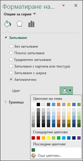 Опции за цвят на диаграмата на Excel за диаграми на категории