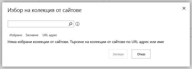 """""""Избиране"""" за колекция от сайтове"""