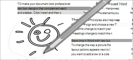 """Показва """"избор с ласо"""" в документ"""