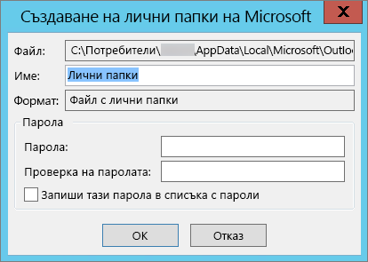 Ако не искате да защитите с парола своя .pst файл, изберете OK.