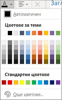 """Екранна снимка на опцията за цвят на шрифта в менюто """"Начало""""."""