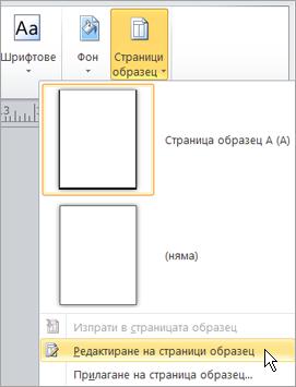 Изберете Редактиране на страници образец в менюто на страници образец
