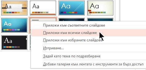 Прилагане към всички слайдове