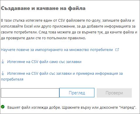 Вашият CSV файл е проверен