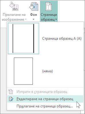 """Екранна снимка на падащия списък """"Редактиране на страници образец"""" в Publisher."""