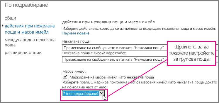 Настройка на филтър за групова поща в Exchange Online