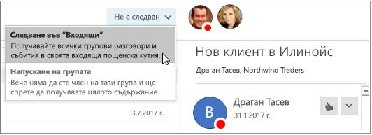 Бутон за отмяна на абонамент в заглавката на групи в Outlook 2016