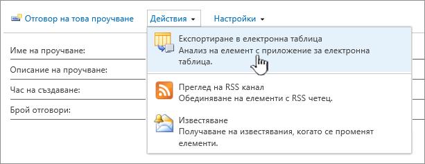 Проучване на експортиране в електронна таблица на осветена