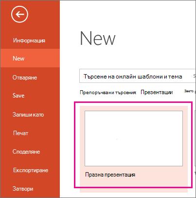 На новия екран изберете празна презентация.