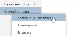 """Екранна снимка на контекстното меню """"Папки"""" с избрана опция """"Създаване на нова подпапка"""""""
