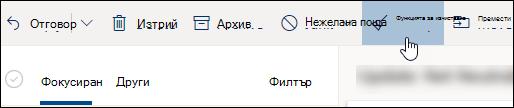 "Екранна снимка на бутона ""Изчистване"""