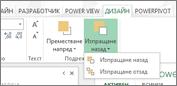 Подреждане на реда на визуализацията в Power View