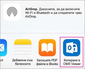 OME визуализатор с Gmail 3