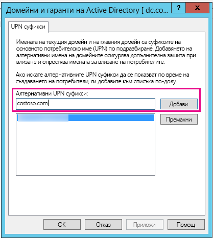 Добавяне на нов UPN суфикс