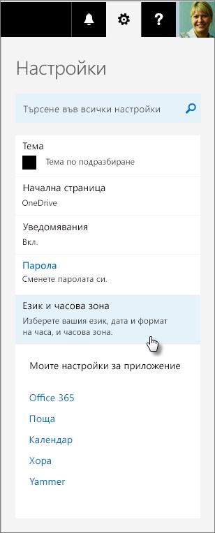Екран за настройки на Office 365.