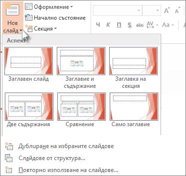 Оформления на нови слайдове в PowerPoint.